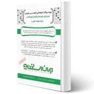 کتاب نمونه سوالات استخدامی (هفت درس عمومی)
