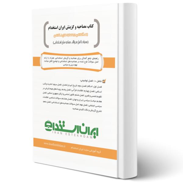 کتاب مصاحبه و گزینش استخدامی ایران استخدام