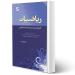 کتاب سوالات استخدامی ریاضیات و کاربرد آن در حسابداری و مدیریت
