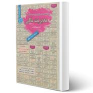 کتاب استخدامی مدیریت مالی اثر مریم هاشمی