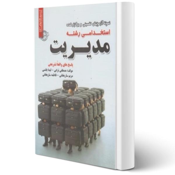 کتاب نمونه آزمون های تضمینی و برگزار شده استخدامی رشته مدیریت