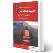 کتاب استخدامی جمعیت هلال احمر اثر محمدعلی عزیزی و سایرین