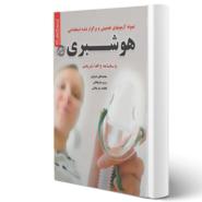 کتاب سوالات استخدامی هوشبری اثر محمدعلی عزیزی و سایرین
