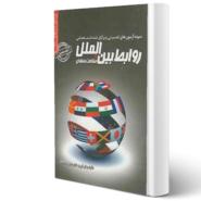 کتاب سوالات استخدامی روابط بین الملل و مطالعات منطقه ای اثر میترا راه نجات