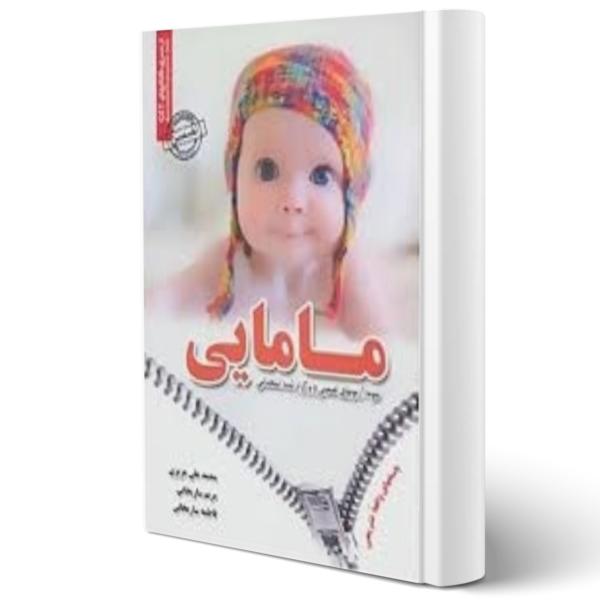 کتاب استخدامی مامایی اثر محمدعلی عزیزی و سایرین