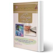 کتاب استخدامی امور مالیاتی, مامور تشخیص مالیات اثر رضا صدیقی و سایرین