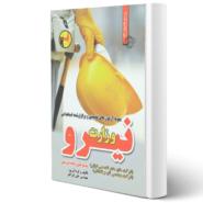 کتاب سوالات استخدامی وزارت نیرو اثر علی ایزانلو