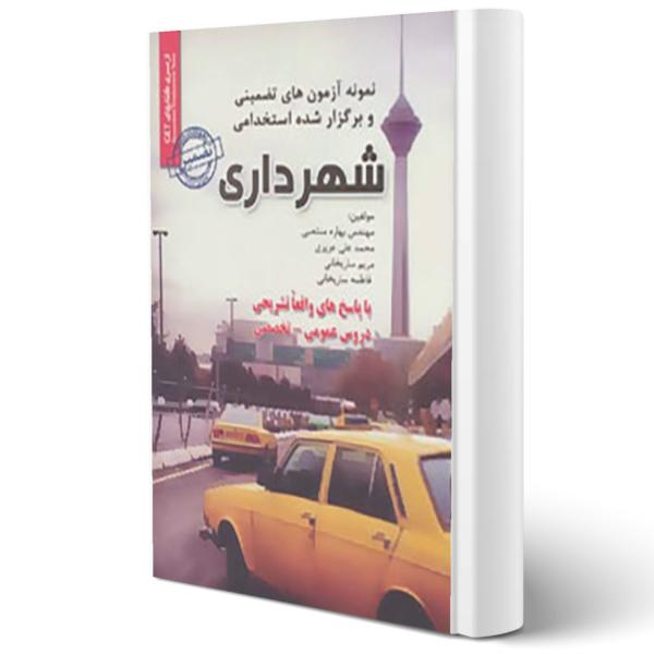 کتاب استخدامی شهرداری اثر بهاره منتخبی و سایرین
