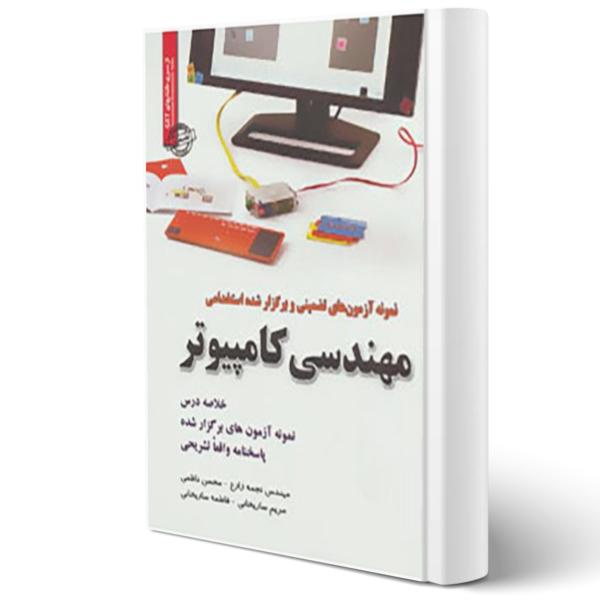 کتاب استخدامی مهندسی کامپیوتر اثر نجمه زارع و سایرین