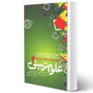 کتاب استخدامی علوم تربیتی 2 اثر کاترین وزیری و میلاد تراب ابطحی