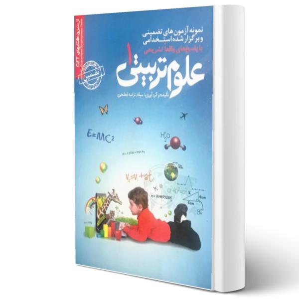 کتاب استخدامی علوم تربیتی 1 اثر میلاد تراب ابطحی