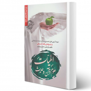 کتاب استخدامی الهیات علوم قرآن و حدیث اثر مریم بهاری