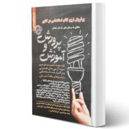 کتاب استخدامی آموزش و پرورش (آموزگار ابتدایی) اثر میلاد تراب ابطحی و محمدعلی عزیزی