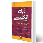 کتاب استخدامی زبان انگلیسی اثر سولماز مرادزاد و سایرین انتشارات امیدانقلاب