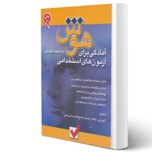 کتاب استخدامی هوش و استعداد تحصیلی اثر محمود شمس و عباس شجاعی انتشارات امیدانقلاب