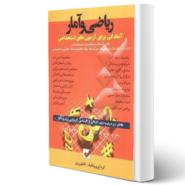 کتاب استخدامی ریاضی و آمار اثر کاظم زرین انتشارات امیدانقلاب