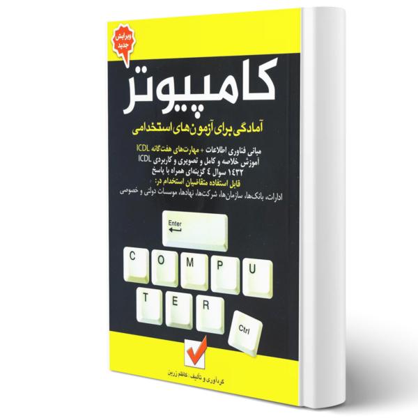 کتاب استخدامی کامپیوتر اثر کاظم زرین