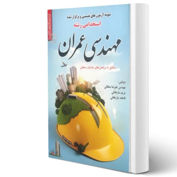 کتاب استخدامی رشته مهندسی عمران اثر علیرضا سلطانی و سایرین