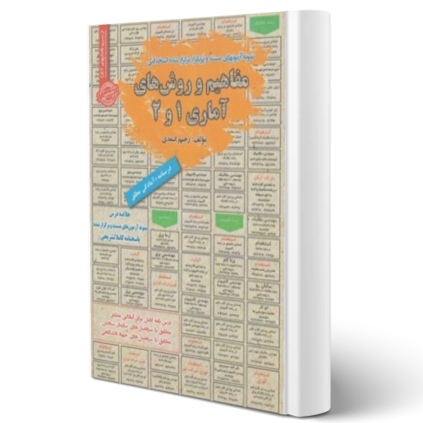 کتاب نمونه آزمون های مستند و پرتکرار برگزار شده استخدامی مفاهیم و روشهای آماری 1و2