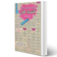کتاب استخدامی اقتصاد کلان اثر مریم هاشمی