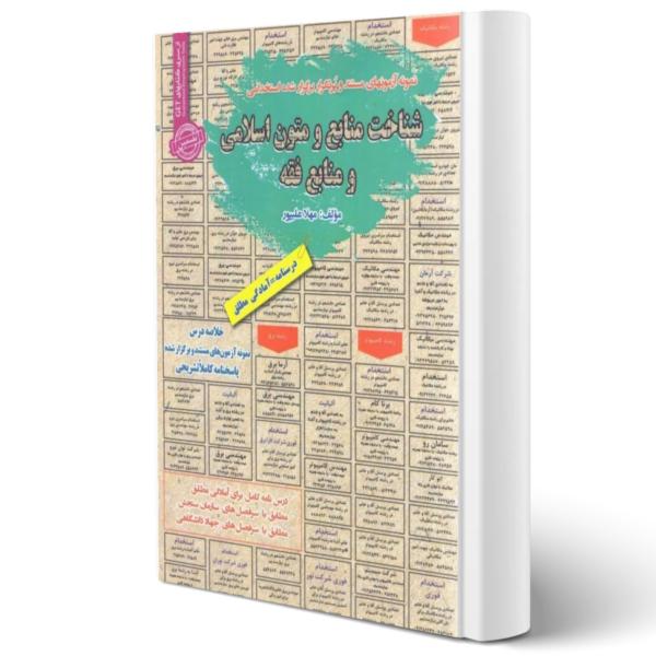 کتاب سوالات استخدامی شناخت منابع و متون اسلامی و منابع فقه اثر مهلا علیپور