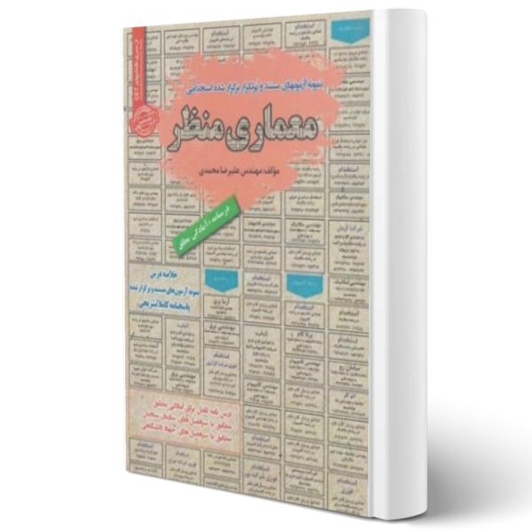 کتاب نمونه آزمون های استخدامی معماری منظر اثر علیرضا محمدی