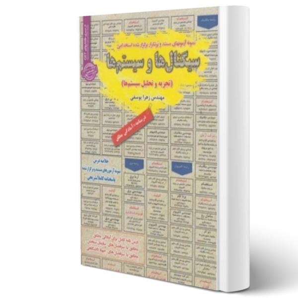 کتاب استخدامی سیگنال ها و سیستم ها اثر زهرا یوسفی