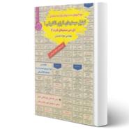 کتاب نمونه آزمون های استخدامی بررسی سیستم های انرژی الکتریکی 1 اثر جواد خشت زر