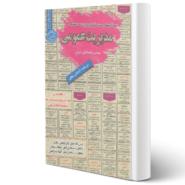 کتاب نمونه آزمون های مستند و پرتکرار برگزار شده استخدامی مدیریت عمومی اثر محمدعلی عزیزی