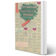 کتاب استخدامی نظریه زبانها و ماشینها اثر سید جواد حجازی و آرمان کهریزی