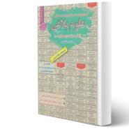 کتاب استخدامی علوم بلاغی اثر مهلا علیپور