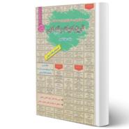 کتاب استخدامی تاریخ ادبیات و نقد ادبی اثر مهلا علیپور