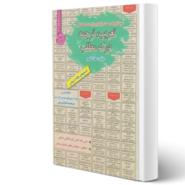 کتاب استخدامی تعریب، ترجمه و درک مطلب اثر مهلا علیپور