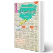 کتاب استخدامی علوم و تفسیر قرآن اثر مهلا علیپور