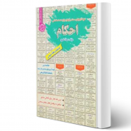 کتاب استخدامی احکام اثر مهلا علیپور
