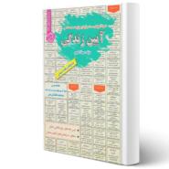 کتاب استخدامی آیین زندگی اثر مهلا علیپور