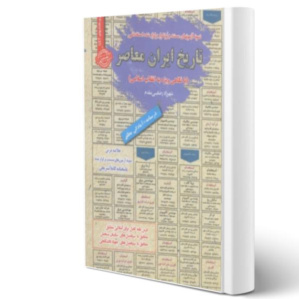 کتاب استخدامی تاریخ ایران معاصر اثر شهرزاد رضایی مقدم