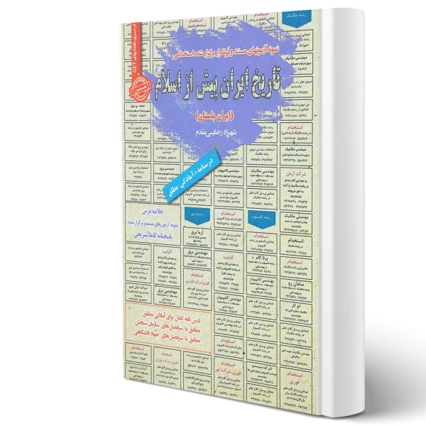 کتاب استخدامی تاریخ ایران پیش از اسلام اثر شهرزاد رضایی مقدم