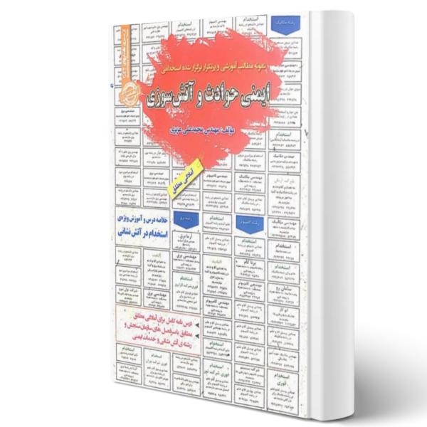 کتاب استخدامی ایمنی حوادث و آتش سوزی اثر محمدعلی عزیزی