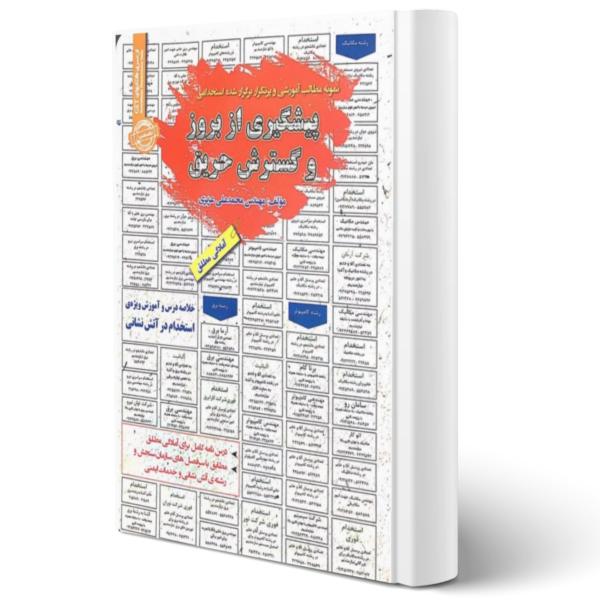 کتاب استخدامی پیشگیری از بروز و گسترش حریق اثر محمدعلی عزیزی