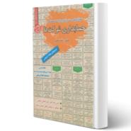 کتاب استخدامی حسابداری شرکت ها اثر رحیم اسعدی