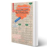 کتاب استخدامی کنترل و تنظیم بودجه و مالیه عمومی و تنظیم خط مشی مالی دولتها اثر رحیم اسعدی
