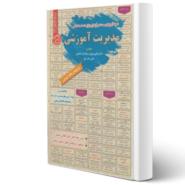 کتاب استخدامی مدیریت آموزشی اثر دکتر کاترین وزیری و سایرین
