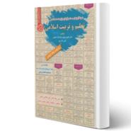 کتاب استخدامی تعلیم و تربیت اسلامی اثر کاترین وزیری و سایرین