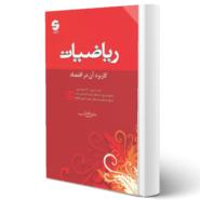 کتاب استخدامی ریاضیات و کاربرد آن در اقتصاد اثر هادی رنجبران