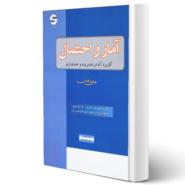 کتاب آمار و احتمال و کاربرد آن در مدیریت و حسابداری اثر هادی رنجبران