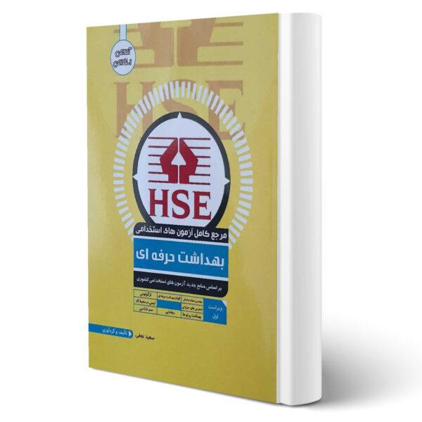 کتاب استخدامی بهداشت حرفه ای و HSE اثر سعید نجفی