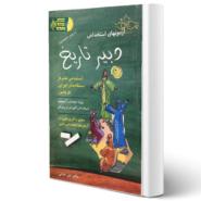 کتاب استخدامی دبیر تاریخ اثر علی اصلانی