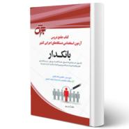 کتاب جامع استخدامی بانکدار (کد 1) اثر كاظم آرمان پور انتشارات جهش