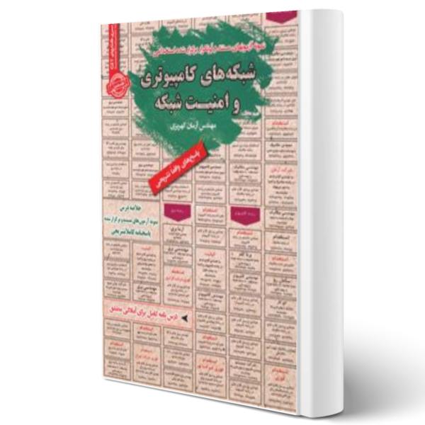 کتاب استخدامی شبکه های کامپیوتری و امنیت شبکه اثر آرمان کهریزی